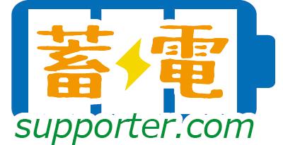 蓄電サポーター.com