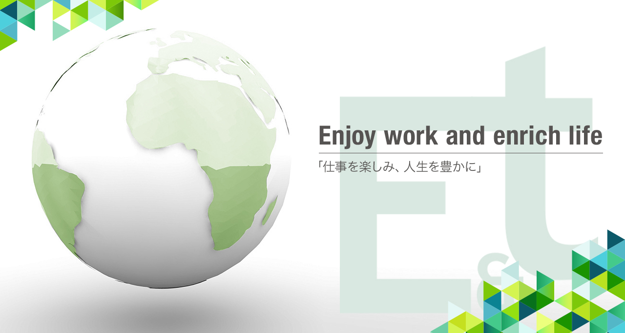 Enjoy work and enrich life「仕事を楽しみ、人生を豊かに」Experts & trust株式会社